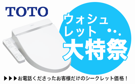 TOTO-トイレ2
