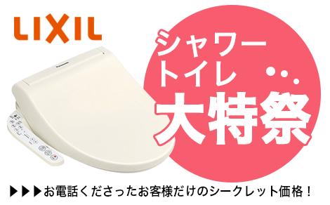 LIXIL-トイレ2